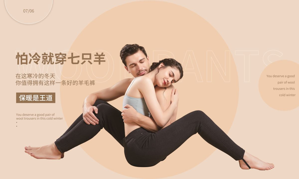 情侣款保暖裤 (4).jpg